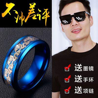 【买一送三】尼泊尔龙纹钛钢戒指男霸气韩版学生单身社会ins指环
