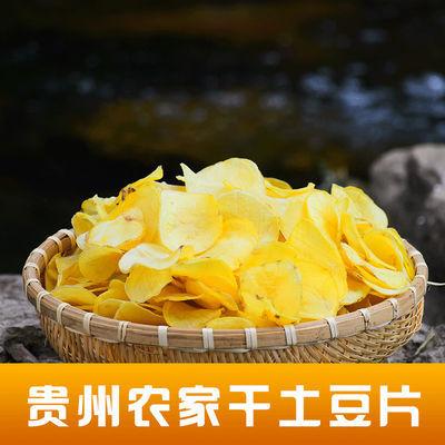 云南干洋芋片贵州特产有盐干土豆片干货蔬菜干农家自制干莱批发