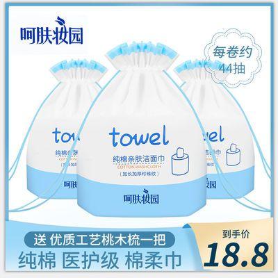 洗脸巾纯棉一次性卸妆棉片化妆棉湿敷婴儿擦脸洁面巾加厚干湿两用