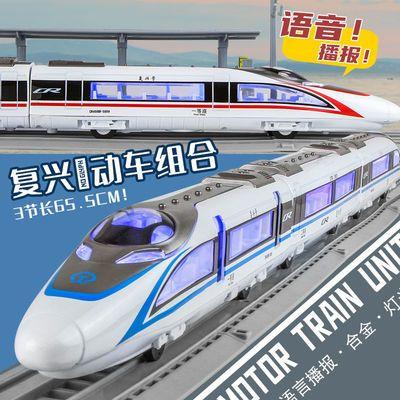 复兴号和谐号高铁合金模型仿真磁力动车金属火车真人语音车模玩具