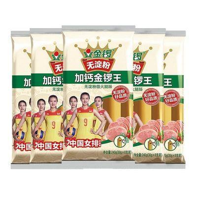【热卖】火腿肠整箱批发金锣无淀粉王中王火腿肠240g*3袋/5袋/9袋