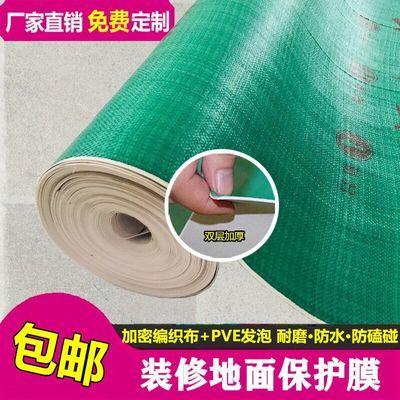 厚防水耐磨地膜保护垫装修铺地面保护膜家用家具瓷砖地砖木地板加