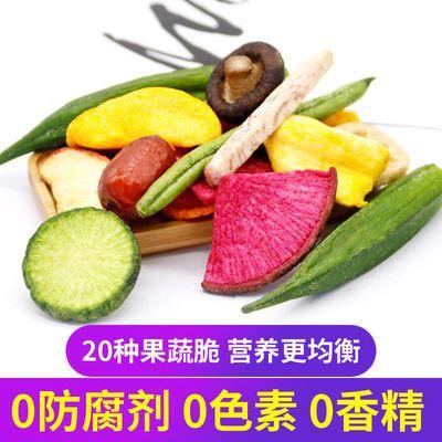 果蔬脆综合果蔬干混合蔬菜干水果干脱水秋葵干香菇脆网红休闲零食