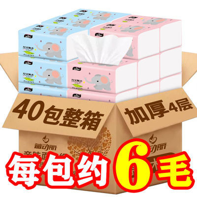 40包10包蓝动丽抽纸批发整箱卫生纸批发家用纸巾餐巾纸抽面巾纸