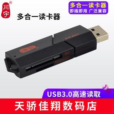 川宇 多合一读卡器 多功能 sd单反相机tf手机内存卡读卡器3.0高速