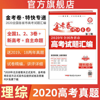 2020年高考真题卷理科综合2021金考卷特快专递第一期理综高考资料