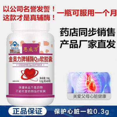 恩威万辅酶Q10软胶囊呵护保护心脏营养品送父母增强免疫力60粒