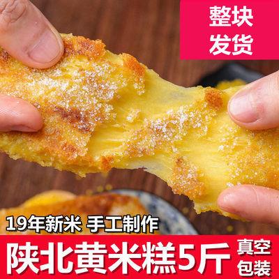 【热卖】陕北特产黄米糕 陕西延安软糯黄米年糕 手工油炸粘糕山西