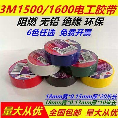 3M 1500通用型PVC电工绝缘彩色胶带阻燃防水火高粘性耐高温电胶布