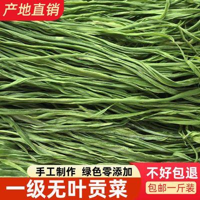 特级无叶贡菜新鲜苔干苔菜农家土特产干货脱水蔬菜干响菜80g-500g