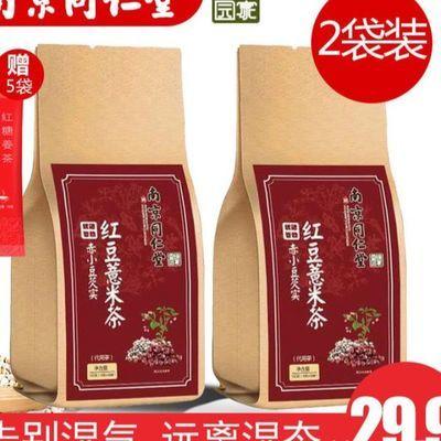 【热卖】南京同仁堂红豆薏米祛湿茶除体内养生男女非祛去湿气重湿