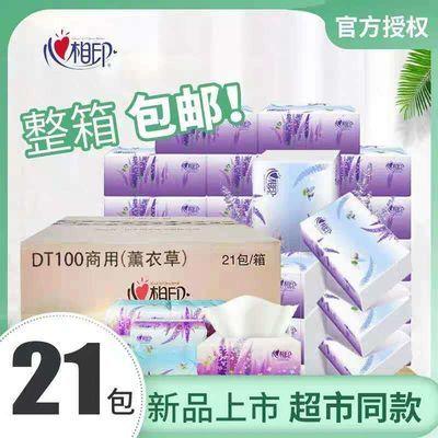心相印抽纸卫生纸家用实惠装整箱办公三层纸巾餐巾纸抽面巾纸包邮