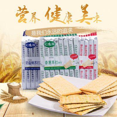 十月新货奶盐香葱淮山无糖苏打饼干办公室代餐饼干休闲零食饼干