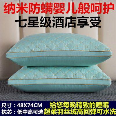 五星级酒店枕芯一对单人双人成人枕头套装抗螨虫助眠护颈椎枕头芯