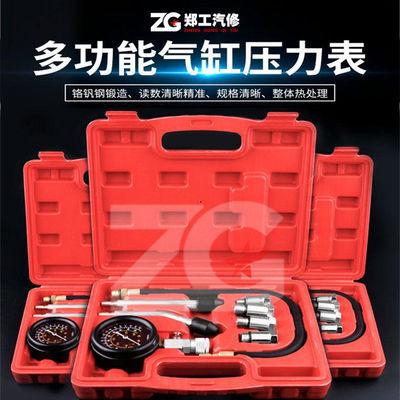 气缸压力表汽车检测多工能汽缸压力表维修工具气压表摩托车缸压表