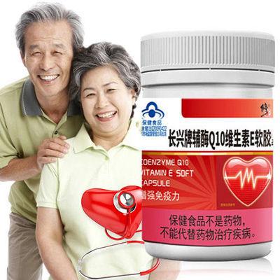 1瓶 修正辅酶q10维生素E软胶囊 400mg/粒*60粒增强免疫力保护心脏