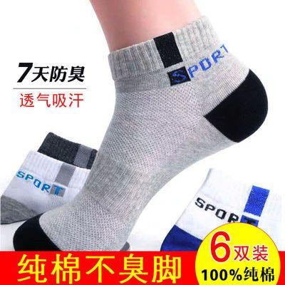 100%纯棉袜子男短袜夏季薄款防臭吸汗网眼透气全棉男士中筒运动袜