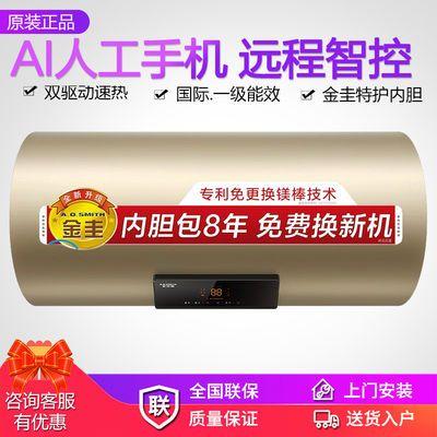 史密斯[一级能效/包安装]50-80升电热水器3000W速热节能 智能操控