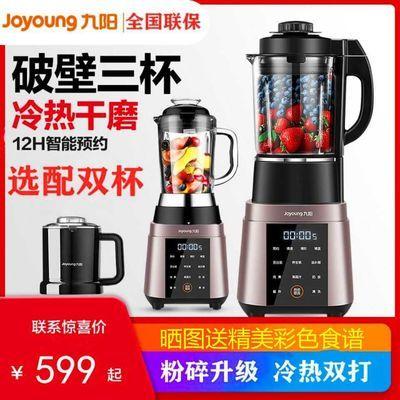 九阳Y928s新款破壁料理机加热家用多功能研磨婴儿辅食豆浆破壁机