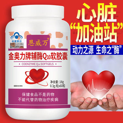 药房正品辅酶Q10软胶囊呵护心脏保护营养品送父母增强免疫力60粒