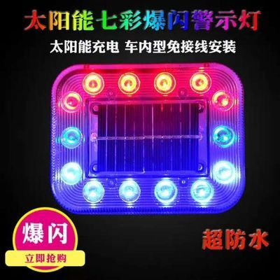 热销汽车太阳能边灯腰灯LED免接线后尾灯货车防追尾警示灯爆闪灯