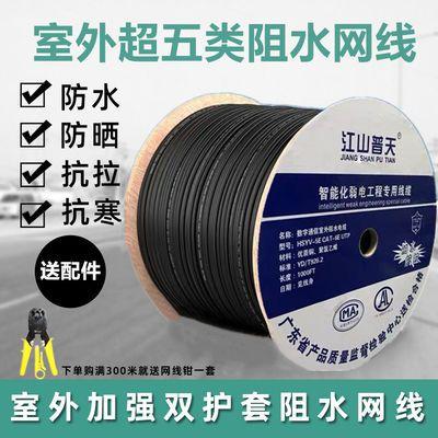 室外网线户外超五类/六类防晒水千兆网络线高速家用监控线电脑线