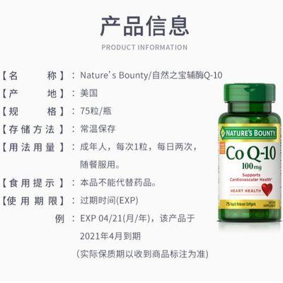 【心脏守护神】自然之宝辅酶Q10胶囊100mg*75粒安心宝保护心脏