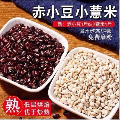 【热卖】赤小豆小薏米组合农家新货红豆薏米粥长粒赤豆薏苡仁汤薏