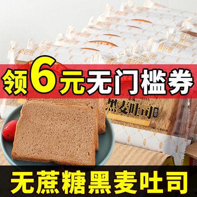 【特价2斤】无蔗糖代餐黑麦吐司面包营养早餐全麦口袋面包1斤包邮