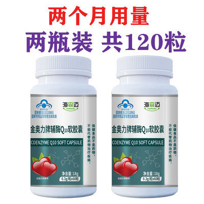 【两瓶共120粒】保护心脏辅酶q10软胶囊国产心脑血管增强心肌动力
