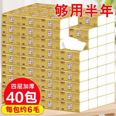 40包/12包原木纸巾抽纸批发整箱家庭装4层卫生纸面巾纸餐巾纸家用