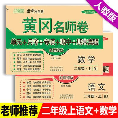 【热卖】黄冈名师卷 小学2二年级上册测试卷子 语文数学书同步训