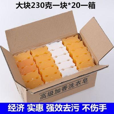 超大块230克20块洗衣皂肥皂去污透明皂增白皂内衣皂批发