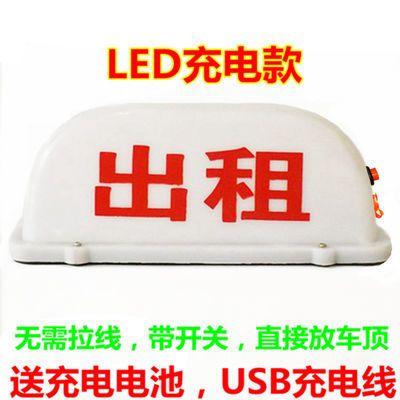 LED出租车顶灯网约车顶灯拉活灯滴滴打车送客代驾顶灯磁铁吸顶灯