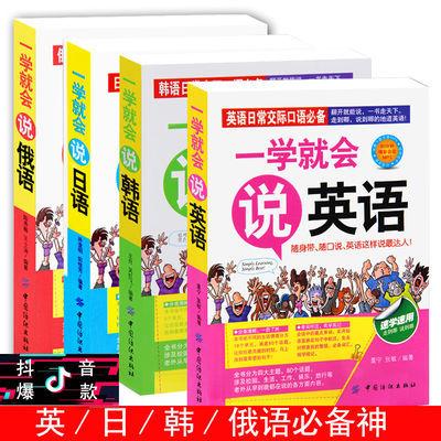 【热卖】日常交际口语一学就会说英语日韩俄语初学零基础实用速学