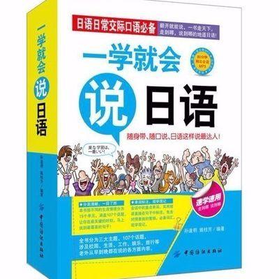 【热卖】一学就会说英语日语韩语俄语词典 速学速用日常交际书籍