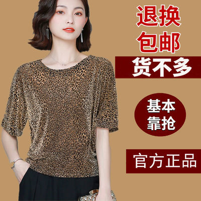 真丝T恤女短袖上衣美欧哥弟菲夏装新款豹纹宽松遮肚子亮丝上衣洋