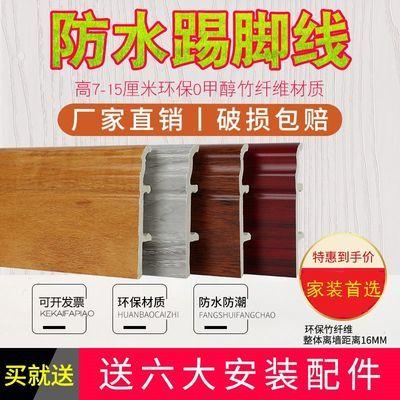 8-10厘米pvc踢脚线自粘塑料地脚线防水防潮墙贴竹木纤维地板附件