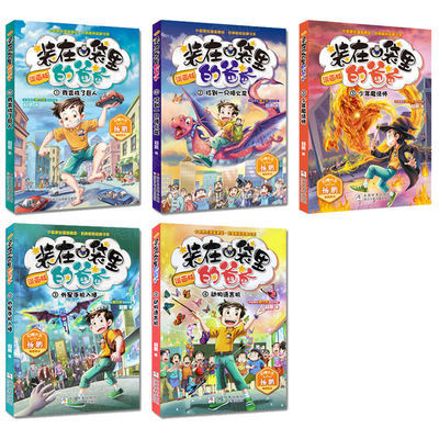 【热卖】装在口袋里的爸爸漫画版全10册杨鹏系列科幻故事书籍儿童