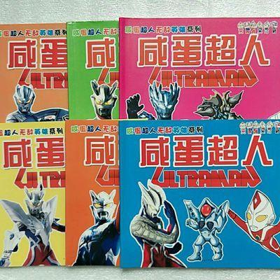 【热卖】奥特曼注音彩图故事书幼儿童3-8岁孩子卡通科幻漫画动画