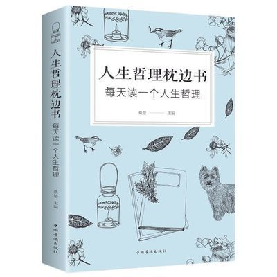 【热卖】人生哲理枕边书每天读一个人生哲理文学散文经管励志小说