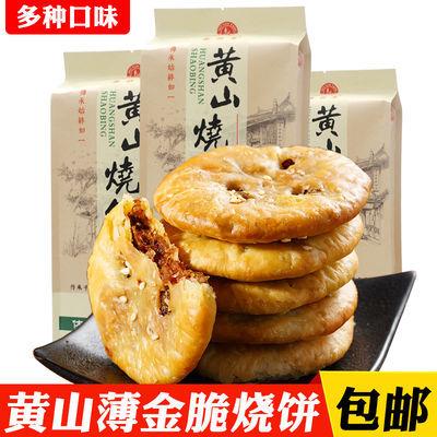黄山薄脆烧饼梅干菜肉馅酥饼 正宗安徽特产饼干糕点早餐小吃零食