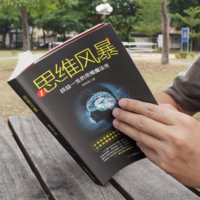 【热卖】思维风暴 思维训练导图 智力开发形象逆向创新思维科普读