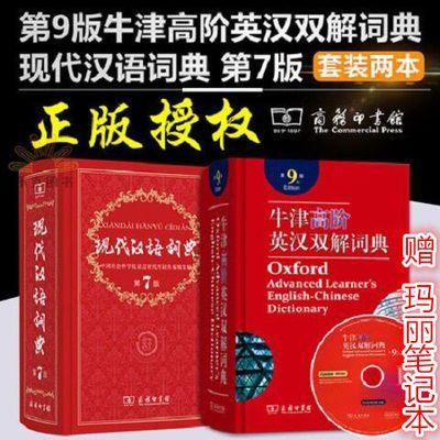 【热卖】正版包邮现代.汉语.词典.第7版商务印书馆出版精装词字典