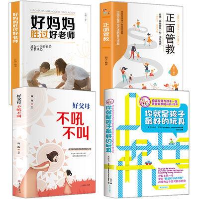 【热卖】樊登推荐你就是孩子最好的玩具正面管教好妈妈胜过好老师