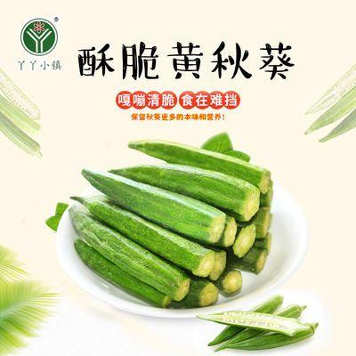 酥脆黄秋葵干即食休闲低脂小零食绿色蔬菜干网红果蔬脆特产批发