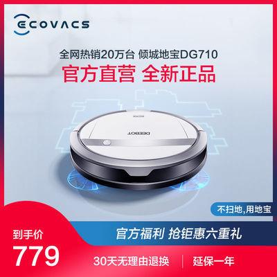 新品 科沃斯倾城DG710智能扫地机器人家用扫拖一体机全自动吸尘器