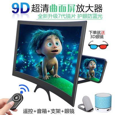 9D超清手机屏幕放大器多功能视频放大蓝光手机看电视神器投影新款