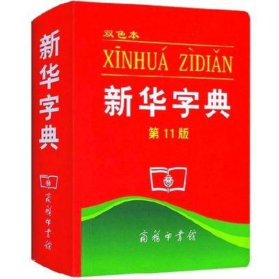 【热卖】新华字典第11版单色版商务印书馆小学生汉语字典成语词典
