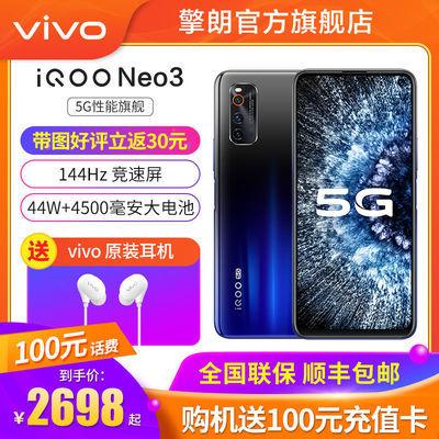 【顺丰发货】vivo iQOO Neo3骁龙865新品
